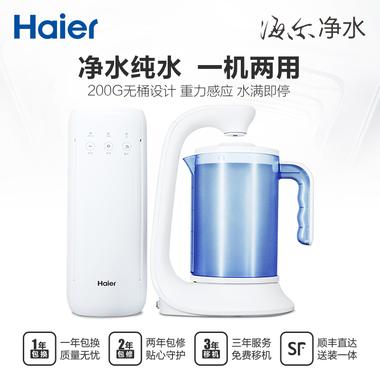 家用厨房直饮净水机HRO2H58 双出水新布局 重力感应水满即停