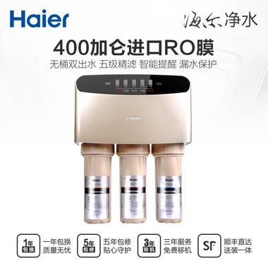 雙出水 五級過濾 進口RO膜 濾芯提醒 漏水保護