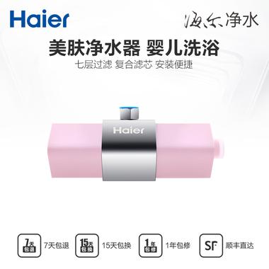 Haier/海爾 沐浴凈化器 HS-01 (粉)美膚凈水器 嬰兒洗浴