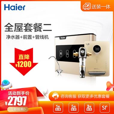 【厨房净饮水套餐】厨房RO纯水机HRO4H56-3、管线加热机GX7、入户前置PF5