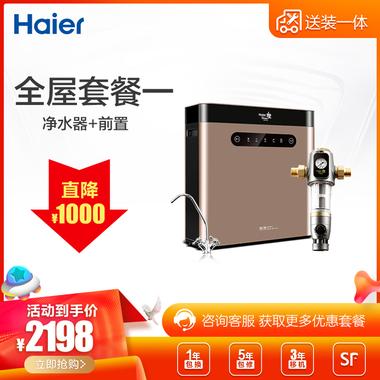 【厨房净水套餐】厨房纳滤净水器HSNF-1500P1(500A)、入户前置PF5 保护全屋涉水家电