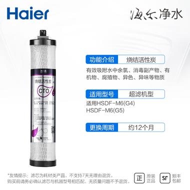 HSDF-M6(G4),HSDF-M6(G5)三級濾芯