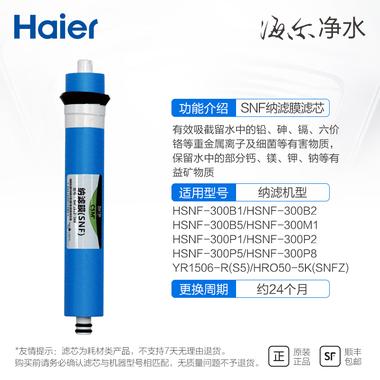 適用HSNF-300B1(F),HSNF-300B1(S),HSNF-300B2,HSNF-300B2(T),HSNF-300B5,HSNF-300M1,HSNF-300P1(H),HSNF-300P1(M),HSNF-300P2,HSNF-300P2(N),,HSNF-300P5(M),HSNF-300P8,YR1506-R(S5),HRO50-5K(SNFZ),