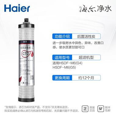 HSDF-M6(G4),HSDF-M6(G5)五級濾芯