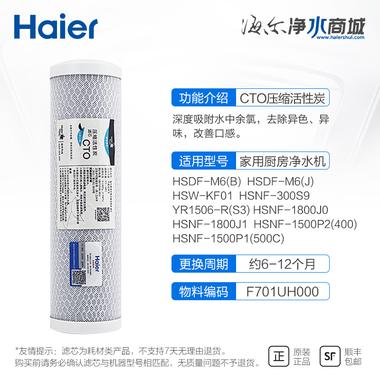 適用HSDF-M6(B),HSDF-M6(J),HSW-KF01,HSNF-300S9,YR1506-R (S3),HSNF-1800J0,HSNF-1800J1,HSNF-1500P2 (400),HSNF-1500P1 (500C)