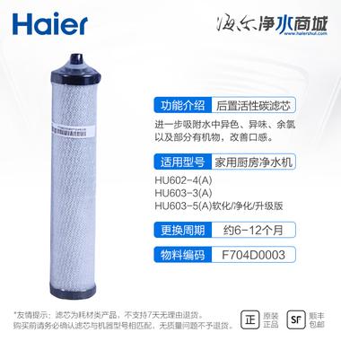 適用于HU602-4(A),HU603-3(A),HU603-5(A)軟化/凈化/升級版