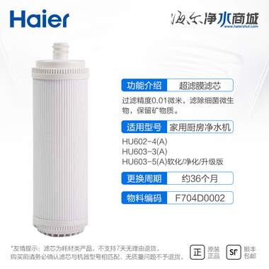 適用于HU602-4(A),HU603-5(A)凈化,HU603-5(A)軟化,HU603-5(A)升級版