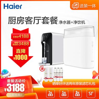 廚房凈水機HRO6H79-2、客廳凈飲機YR1505-R(S1)