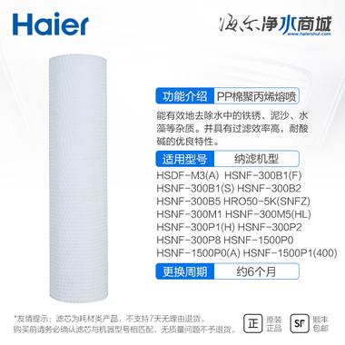 適用HSDF-M3(A),HSNF-300B1(F),HSNF-300B1(S),HSNF-300B2,HSNF-300B5,HRO50-5K(SNFZ),HSNF-300M1,HSNF-300M5(HL),HSNF-300P1(H),HSNF-300P2,HSNF-300P8,HSNF-1500P0,HSNF-1500P0(A),HSNF-1500P1(400)等