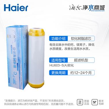 HU603-5(A)軟化