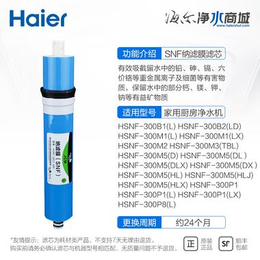 適用HSNF-300B1(L),HSNF-300B2(LD),HSNF-300M1(L),HSNF-300M1(LX),HSNF-300M2,HSNF-300M3(TBL),HSNF-300M5(D),HSNF-300M5(DL),HSNF-300M5(DLX),HSNF-300M5(DX),HSNF-300M5(HL),HSNF-300M5(HLJ),HSNF-300M5(HLX),HSNF-300P1,HSNF-300P1(L),HSNF-300P1(LX),HSNF-300P8(L)