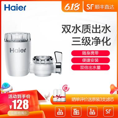 Haier/海爾 龍頭凈水器 HT101-1 小巧便攜  雙水質出水  三級凈化更健康