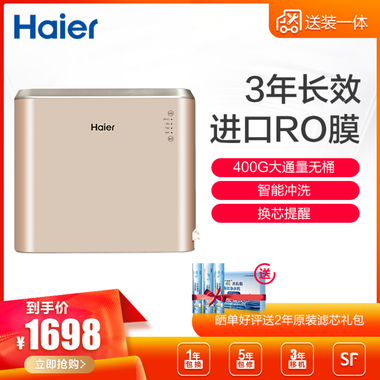 海爾家用無桶大通量凈水機HRO4H22-4  三年長效進口RO卷膜純水機