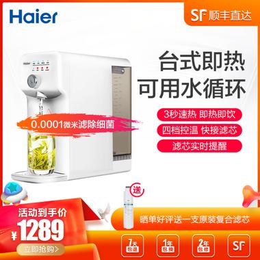 【濾除重金屬·凈水直飲】Haier/海爾 反滲透 暖暖 純水凈水機 HRO5023-3 臺式即熱 可用水循環