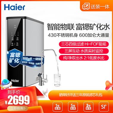 430不銹鋼機身   純/凈雙出水  Hi-FOF阻垢濾芯