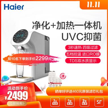 【濾除重金屬·凈水直飲】Haier/海爾  凈飲一體機HRO7558-3  四級RO反滲透過濾  3秒速熱  四擋水量