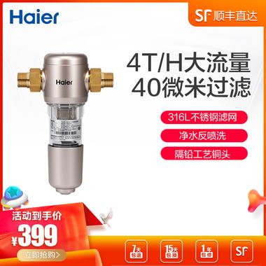 40微米過濾精度 凈水反噴洗