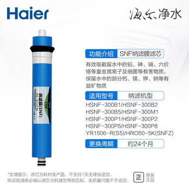 适用HSNF-300B1(F),HSNF-300B1(S),HSNF-300B2,HSNF-300B2(T),HSNF-300B5,HSNF-300M1,HSNF-300P1(H),HSNF-300P1(M),HSNF-300P2,HSNF-300P2(N),,HSNF-300P5(M),HSNF-300P8,YR1506-R(S5),HRO50-5K(SNFZ),