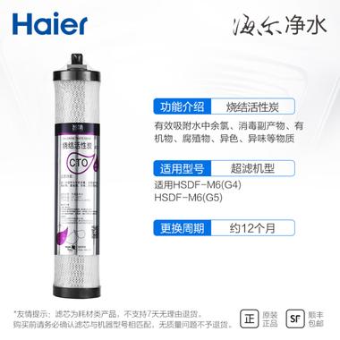 HSDF-M6(G4),HSDF-M6(G5)三级滤芯