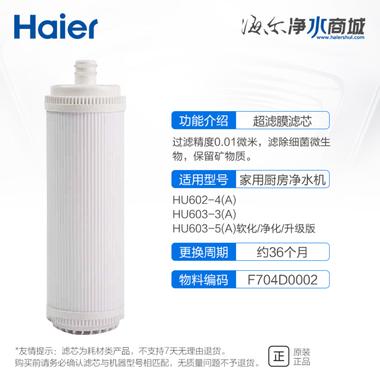 适用于HU602-4(A),HU603-5(A)净化,HU603-5(A)软化,HU603-5(A)升级版