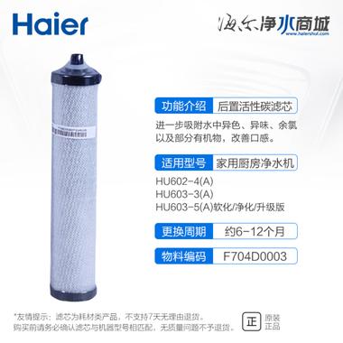 适用于HU602-4(A),HU603-3(A),HU603-5(A)软化/净化/升级版