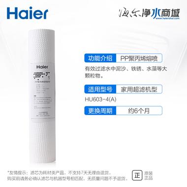 HR-PP-9寸-TQ,适用HU603-4(A)
