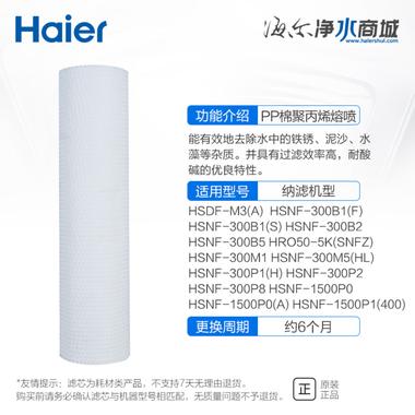 适用HSDF-M3(A),HSNF-300B1(F),HSNF-300B1(S),HSNF-300B2,HSNF-300B5,HRO50-5K(SNFZ),HSNF-300M1,HSNF-300M5(HL),HSNF-300P1(H),HSNF-300P2,HSNF-300P8,HSNF-1500P0,HSNF-1500P0(A),HSNF-1500P1(400)等
