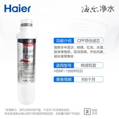HSNF-1500P0(S)一二級復合濾芯
