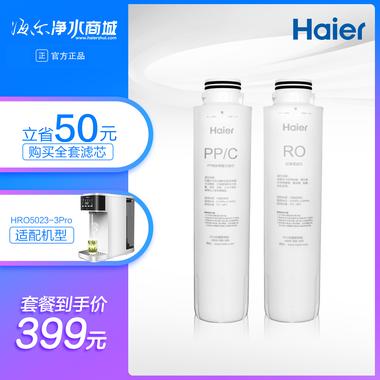 客厅净饮机HRO5023-3Pro全套滤芯,含一级PPC复合滤芯1支,二级RO反渗透滤芯1支