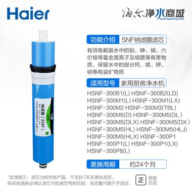 适用HSNF-300B1(L),HSNF-300B2(LD),HSNF-300M1(L),HSNF-300M1(LX),HSNF-300M2,HSNF-300M3(TBL),HSNF-300M5(D),HSNF-300M5(DL),HSNF-300M5(DLX),HSNF-300M5(DX),HSNF-300M5(HL),HSNF-300M5(HLJ),HSNF-300M5(HLX),HSNF-300P1,HSNF-300P1(L),HSNF-300P1(LX),HSNF-300P8(L)