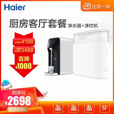 厨房净水机HRO6H79-2、客厅净饮机YR1505-R(S1)