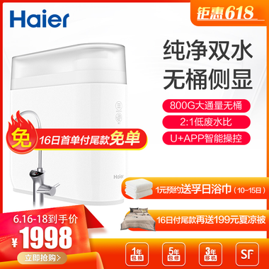 海尔厨房净水器玉清800G大净水量HRO8H79-2 智能屏显龙头  安全直饮