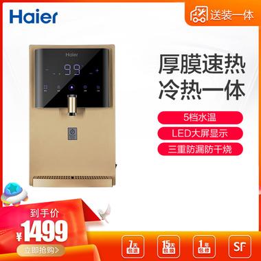 海尔管线机HG201-D制冷即热式壁挂管线机 五档水温  2秒即热 三重防漏防干烧